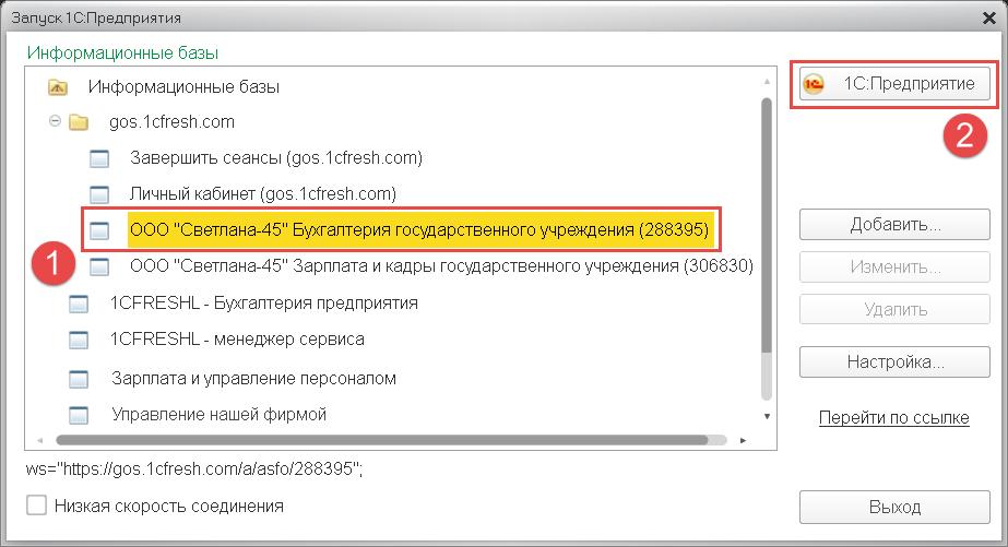 Установка тонкого клиента 1с 8.2 на linux доработка 1с это